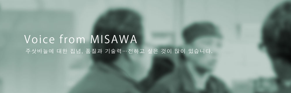 Voice from MISAWA